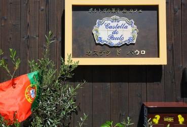 Castella do Paulo 看板