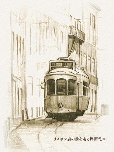 リスボン店の前を走る路面電車