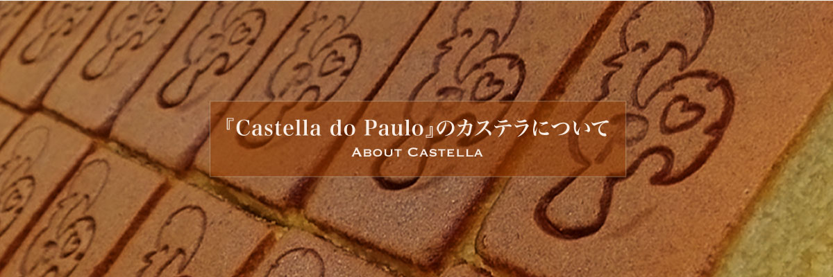 『Castella do Paulo』のカステラについて/ About Castella