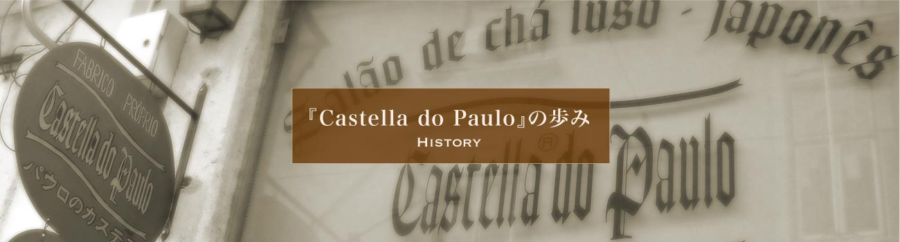 『Castella do Paulo』の歩み/ History