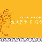 OUR STORY カステラ・ド・パウロ物語