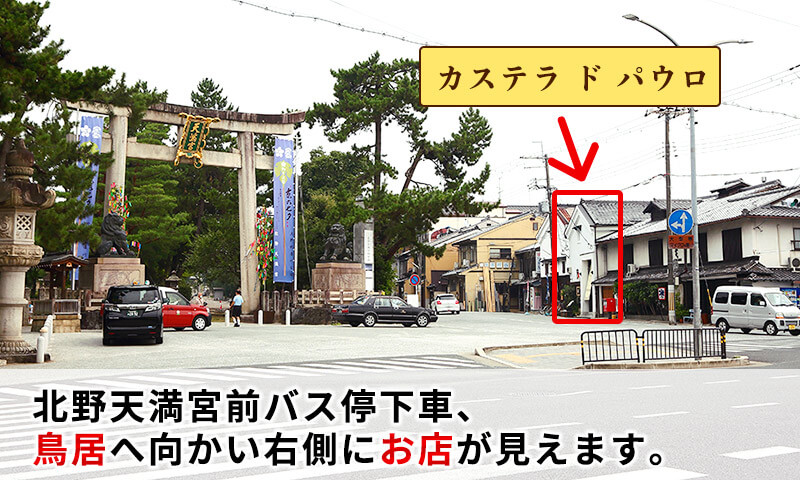 北野天満宮前バス停下車、 鳥居へ向かい右側にお店が見えます。