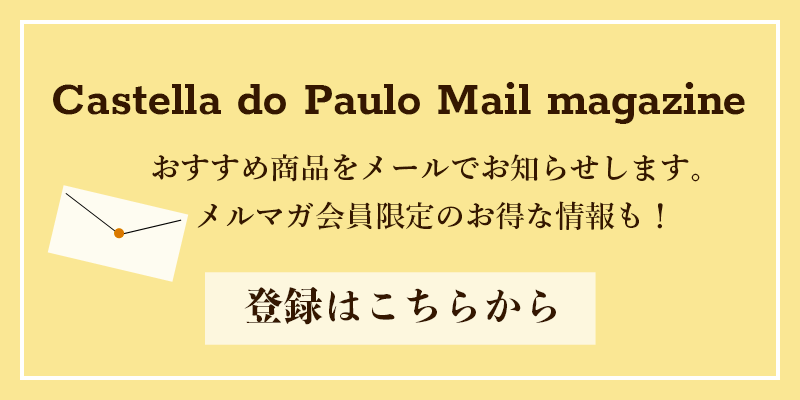 Castella do Paulo Mail magazine 登録はこちらから