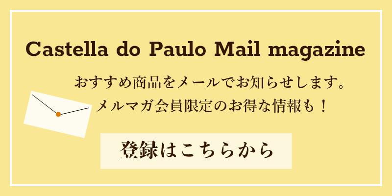 Castella do Paulo Mail magazine 登録はこちらから