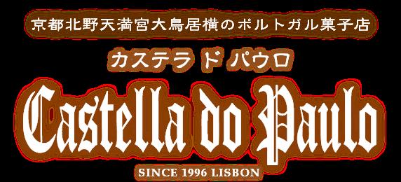 Castella do Paulo(カステラ ド パウロ )